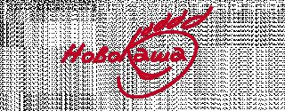 Партнёр комбината Покровский - Новокаша