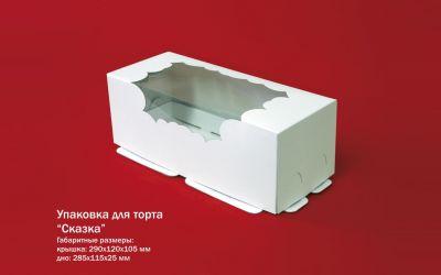 Продукция комбината Покровский - Упаковка для торта Сказка