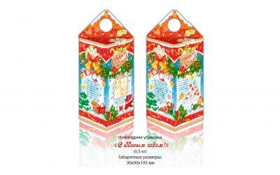 Продукция комбината Покровский - НОВОГОДНИЙ БАУЛ «С НОВЫМ ГОДОМ» (КАРТОН) – 0,5 КГ. ЦЕНА БЕЗ НДС – 0,30 КОП.