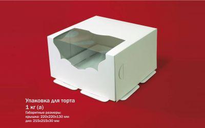 Продукция комбината Покровский - Упаковка для торта 1 кг