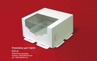 Продукция комбината Покровский - Упаковка для торта 0,5 кг